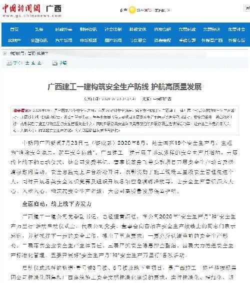 中国新闻网报道:ManBetX安卓万博manbetx官网网页版一建构筑安全生产防线 护航高质量发展